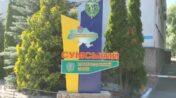 У Сумах прикордонний загін відзначає 28-му річницю від дня створення
