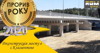 Реконструкція мосту в с. Климентове – прорив року в RGM group